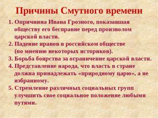 Причины Смутного времени 1. Опричнина Ивана Грозного, показавшая обществу его