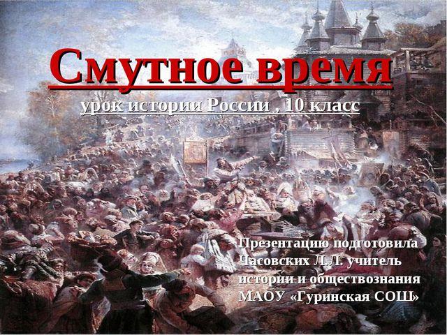Смутное время урок истории России , 10 класс Презентацию подготовила Часовски...