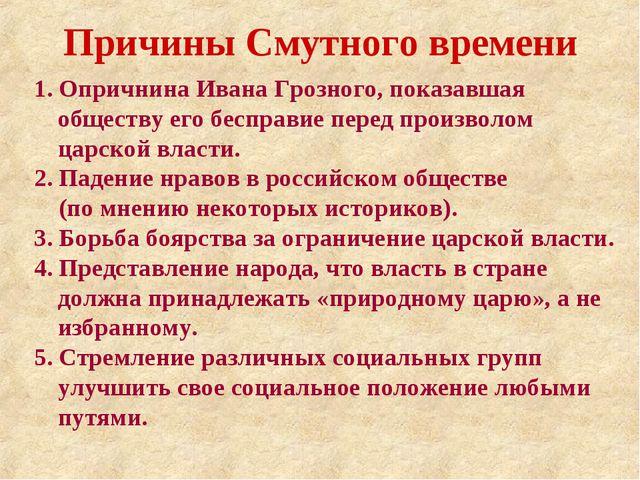 Причины Смутного времени 1. Опричнина Ивана Грозного, показавшая обществу его...