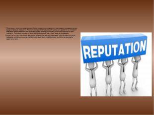 Репутация— мнение о нравственном облике человека, сложившееся у окружающих,