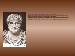 Аристотель впервые разделил справедливость на уравнительную (справедливость