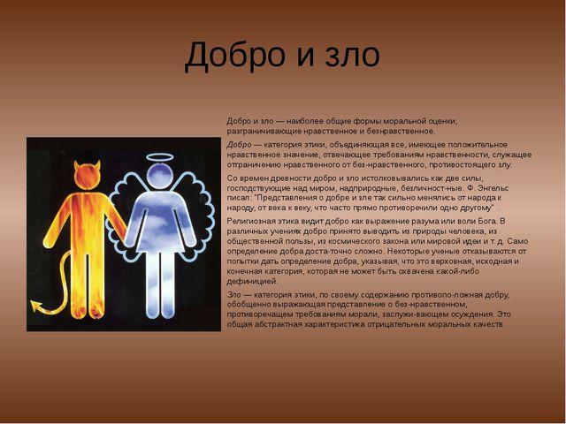 Добро и зло Добро и зло — наиболее общие формы моральной оценки, разграничива...