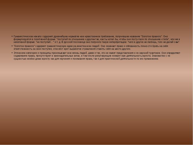 Гуманистическое начало содержит древнейшее нормативное нравственное требова...