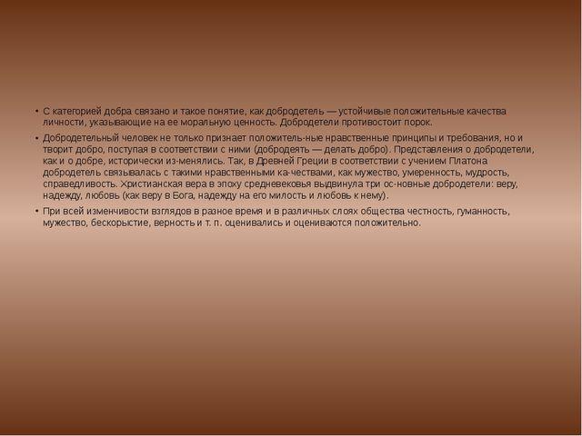 С категорией добра связано и такое понятие, как добродетель — устойчивые пол...