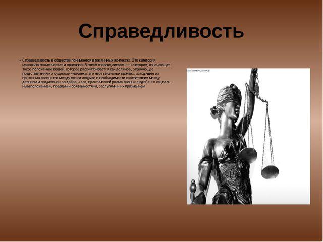 Справедливость Справедливость в обществе понимается в различных аспектах. Эт...
