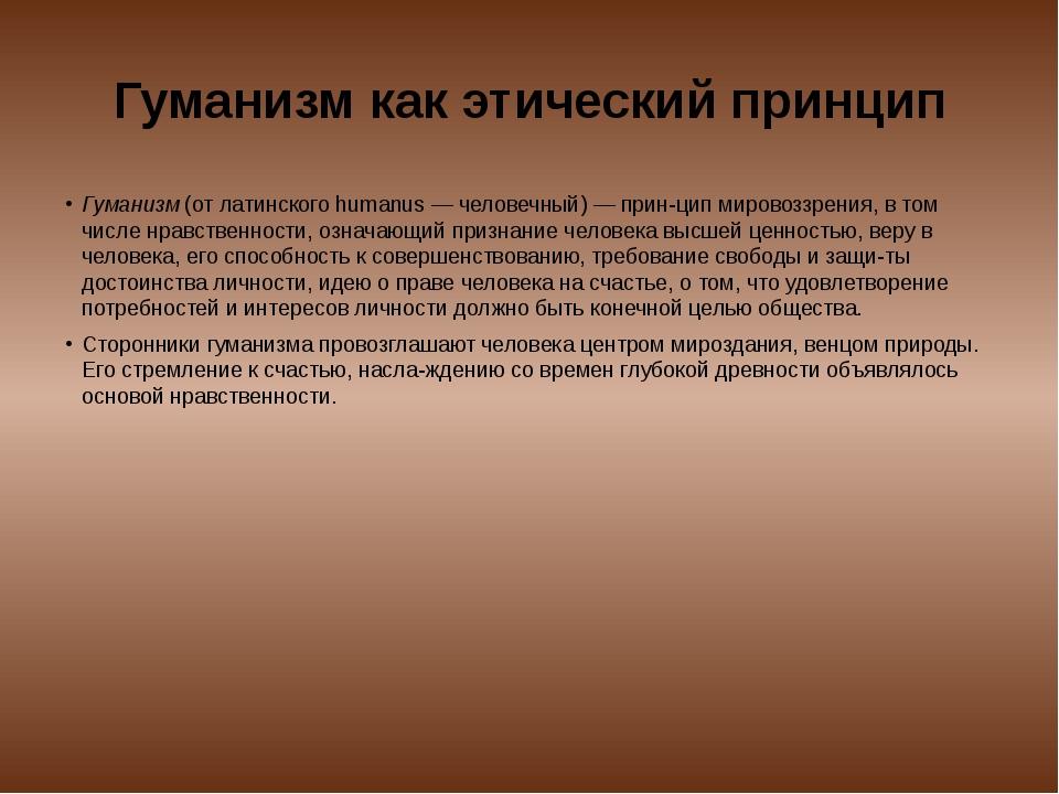 Гуманизм как этический принцип Гуманизм (от латинского humanus — человечный)...