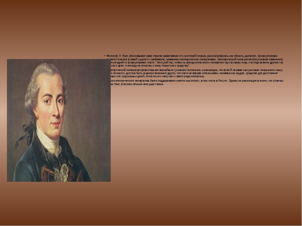 Философ И. Кант, обосновывая свою теорию нравственности, в которой мораль р...