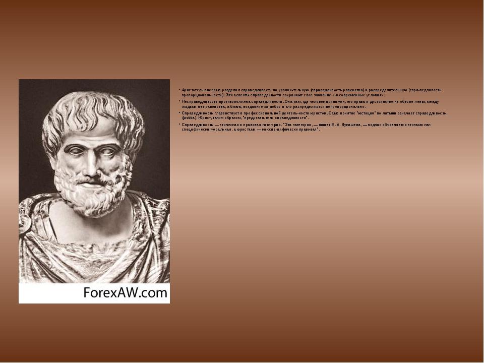 Аристотель впервые разделил справедливость на уравнительную (справедливость...