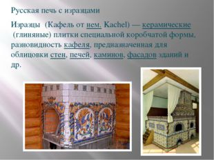 Русская печь с изразцами Изразцы́(Кафельотнем.Kachel)—керамические(гли