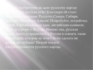 Ни одно изобретение не дало русскому народу больше, чем русская печь! Благода