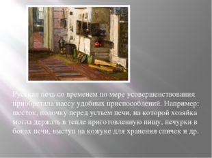 Русская печь со временем по мере усовершенствования приобретала массу удобных