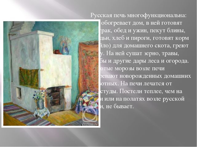 Русская печь многофункциональна: она обогревает дом, в ней готовят завтрак, о...