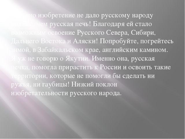 Ни одно изобретение не дало русскому народу больше, чем русская печь! Благода...