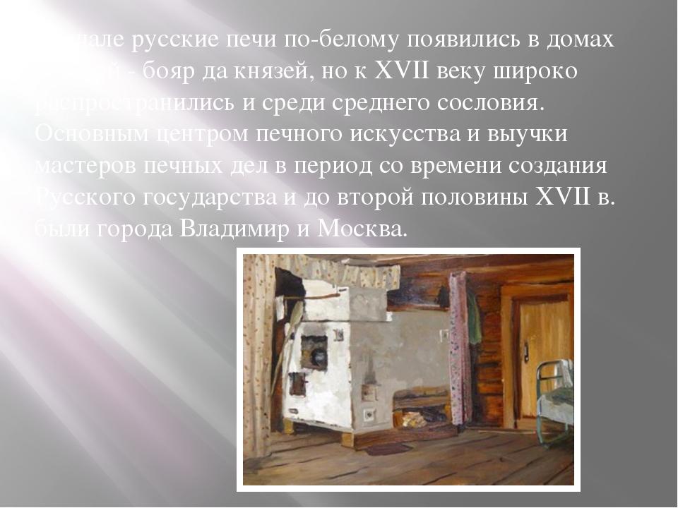 Вначале русские печи по-белому появились в домах богачей - бояр да князей, но...