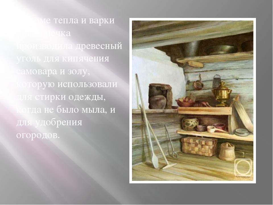 . Кроме тепла и варки пищи, печка производила древесный уголь для кипячения с...