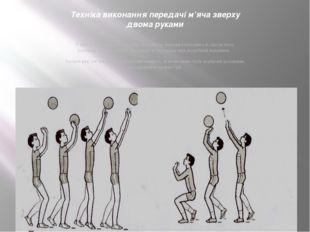 Техніка виконання передачі м'яча зверху двома руками У виконанні передачі пот