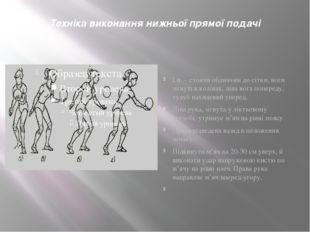 Техніка виконання нижньої прямої подачі І.п. – стоячи обличчям до сітки, ноги