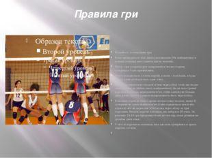 Правила гри Волейбол - колективна гра. Вона проводиться між двома командами.