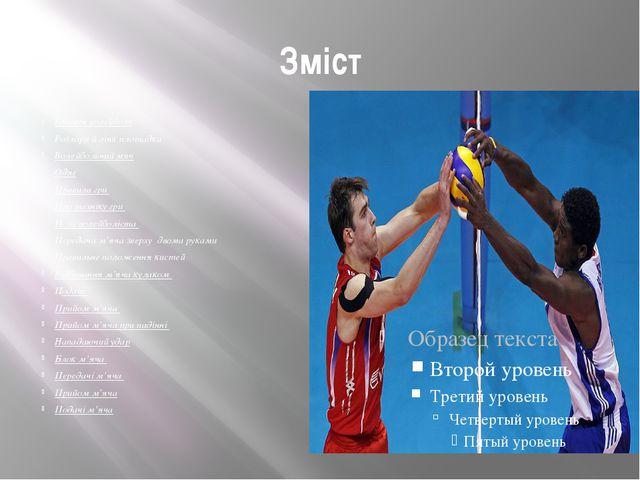 Зміст Історія волейболу Розміри й лінії площадки Волейбольний мяч Одяг Правил...