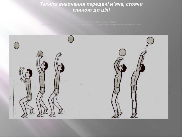 Техніка виконання передачі м'яча, стоячи спиною до цілі Зустріч рук із м'ячем...