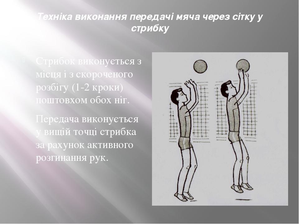 Техніка виконання передачі мяча через сітку у стрибку Стрибок виконується з м...