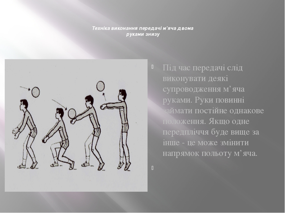 Техніка виконання передачі м'яча двома руками знизу Під час передачі слід вик...