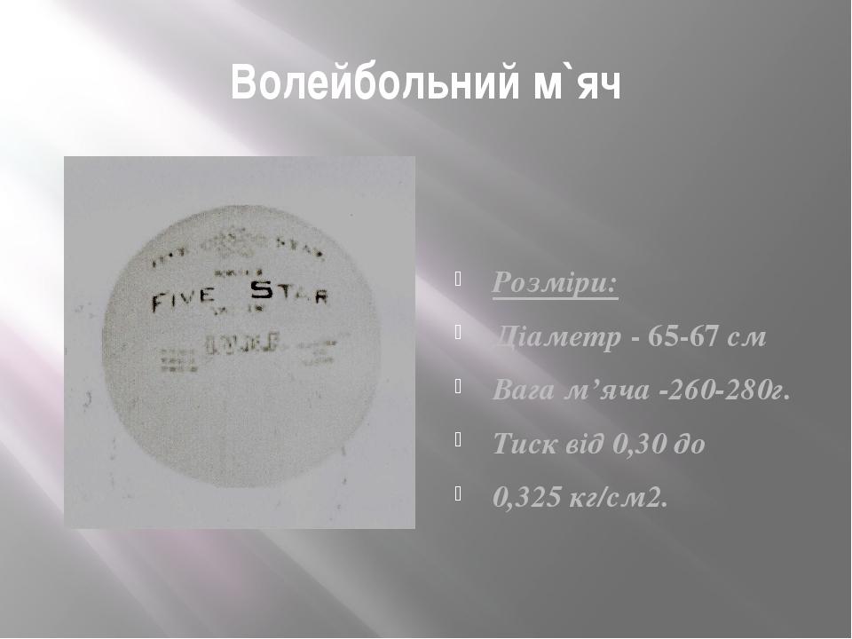 Волейбольний м`яч Розміри: Діаметр - 65-67 см Вага м'яча -260-280г. Тиск від...