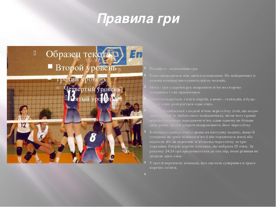 Правила гри Волейбол - колективна гра. Вона проводиться між двома командами....