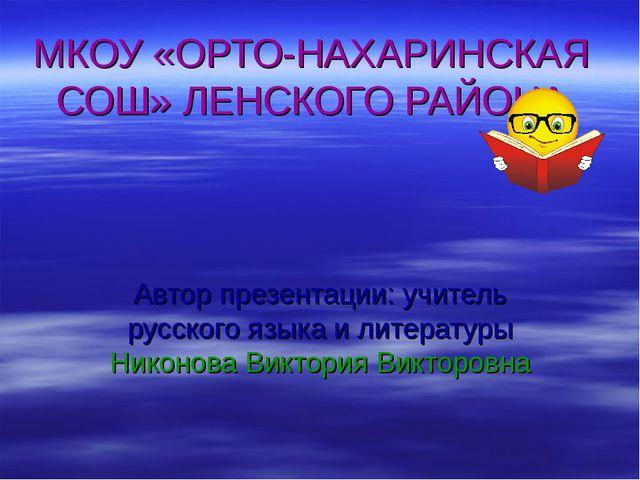 МКОУ «ОРТО-НАХАРИНСКАЯ СОШ» ЛЕНСКОГО РАЙОНА Автор презентации: учитель русско...
