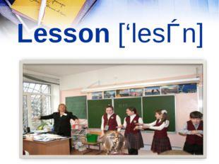 Lesson ['lesǝn]