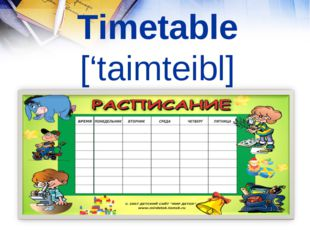 Timetable ['taimteibl]