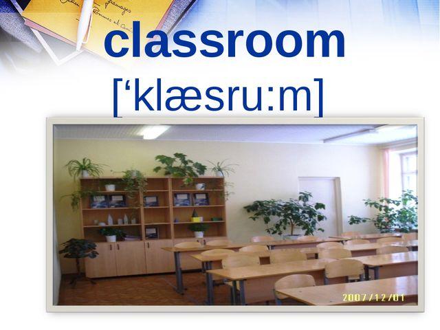 classroom ['klæsru:m]