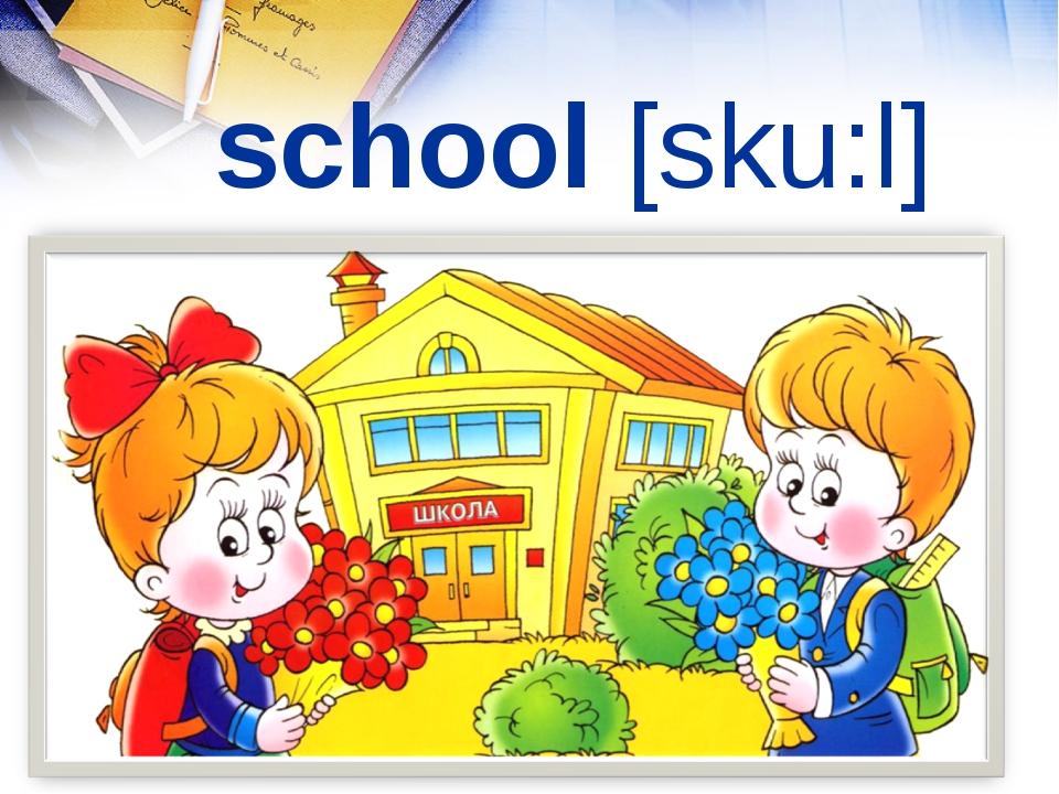 school [sku:l]