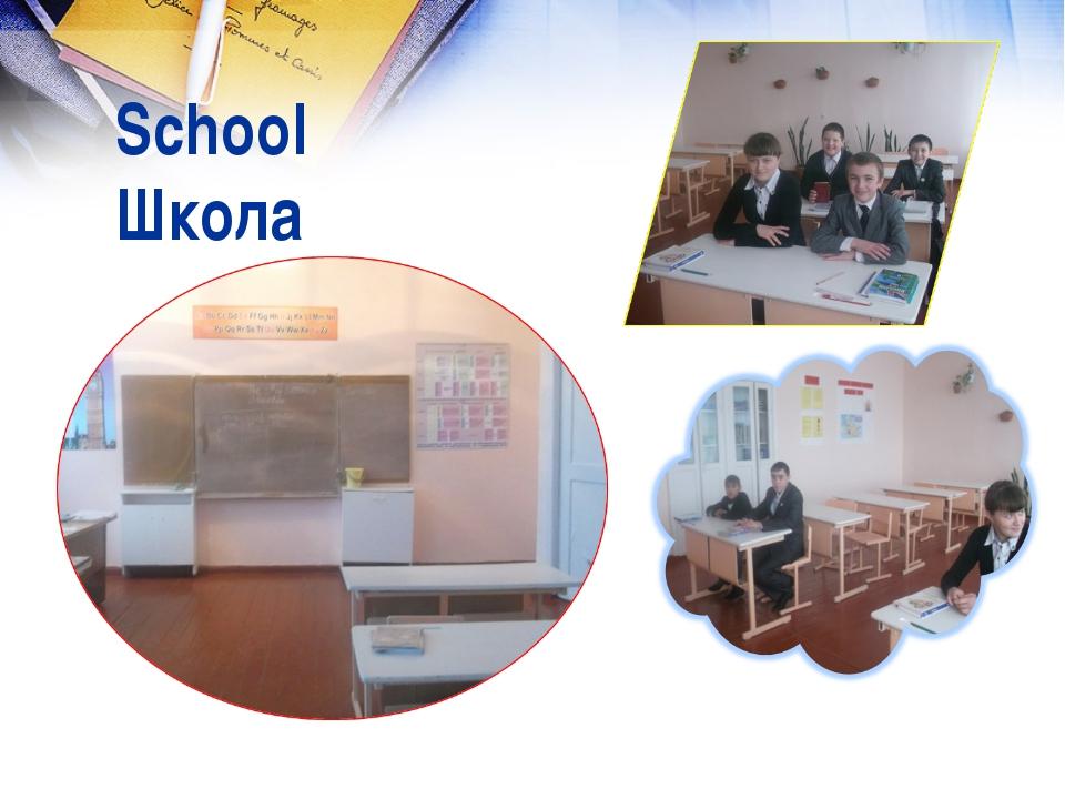 School Школа