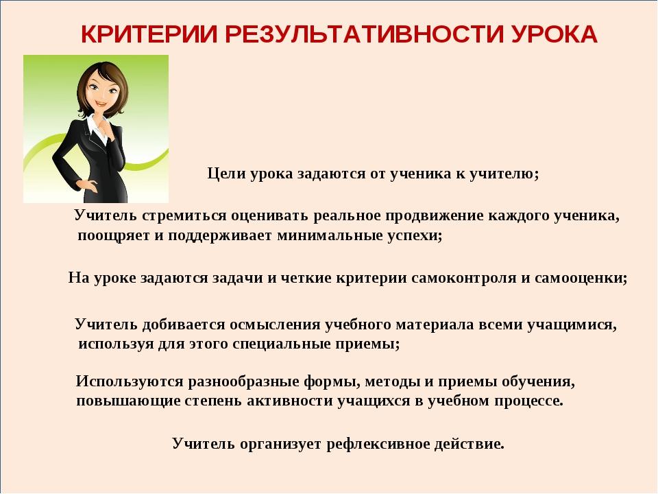 КРИТЕРИИ РЕЗУЛЬТАТИВНОСТИ УРОКА Цели урока задаются от ученика к учителю; На...