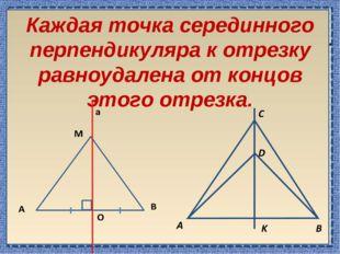 Каждая точка серединного перпендикуляра к отрезку равноудалена от концов этог