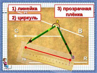 С F А В R N А В 1) линейка 2) циркуль 3) прозрачная плёнка