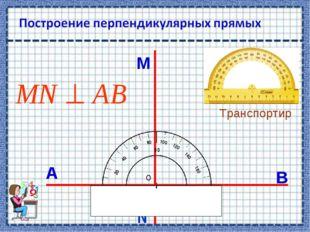 M B A N O Транспортир