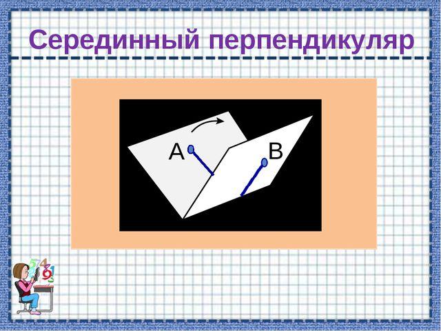 Серединный перпендикуляр А В
