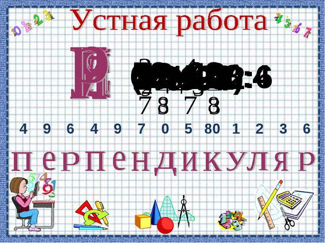 53-46 52+28 4*9-34 27:9+2 16*2-32 60:4-48:4 (28+26):6 496497058012...