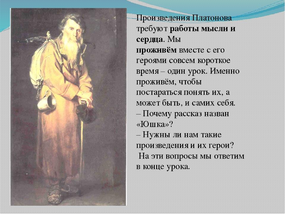 Произведения Платонова требуютработы мысли и сердца. Мы проживёмвместе с ег...