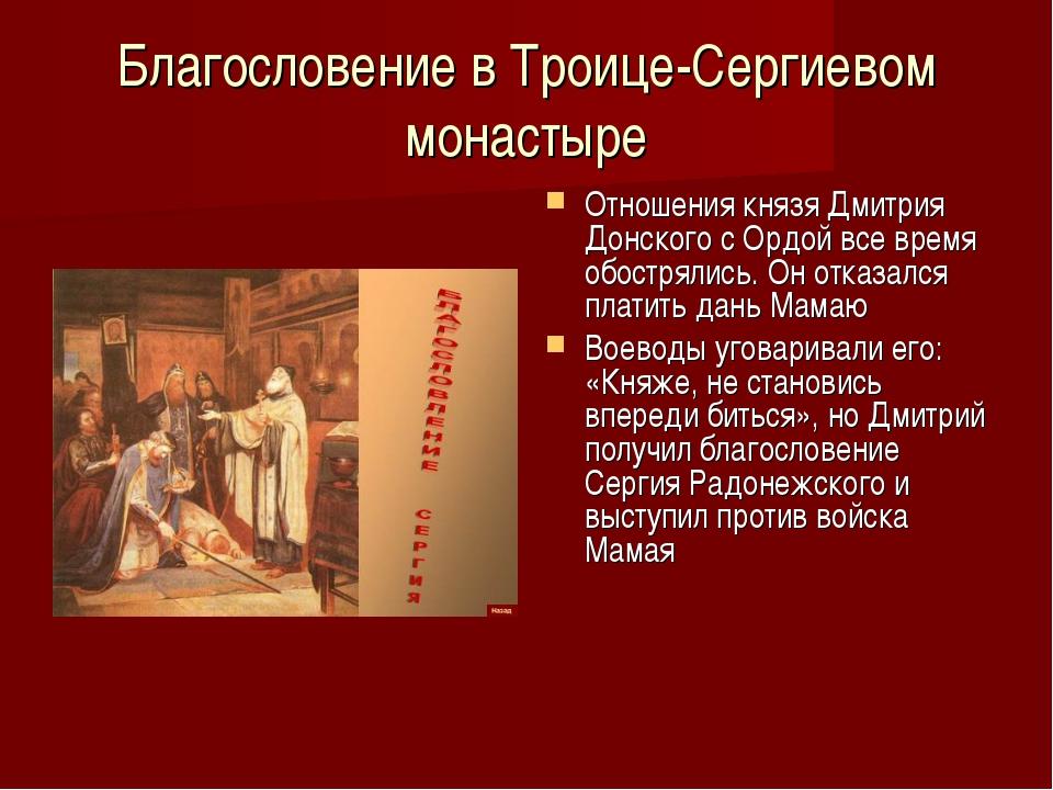 Благословение в Троице-Сергиевом монастыре Отношения князя Дмитрия Донского с...