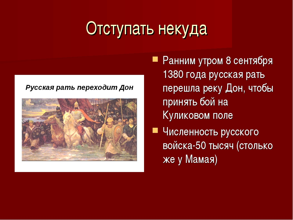 Отступать некуда Ранним утром 8 сентября 1380 года русская рать перешла реку...