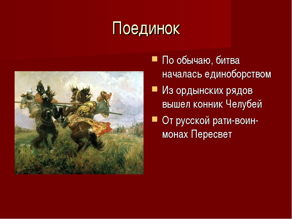 Поединок По обычаю, битва началась единоборством Из ордынских рядов вышел кон...