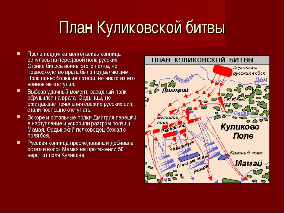 План Куликовской битвы После поединка монгольская конница ринулась на передов...