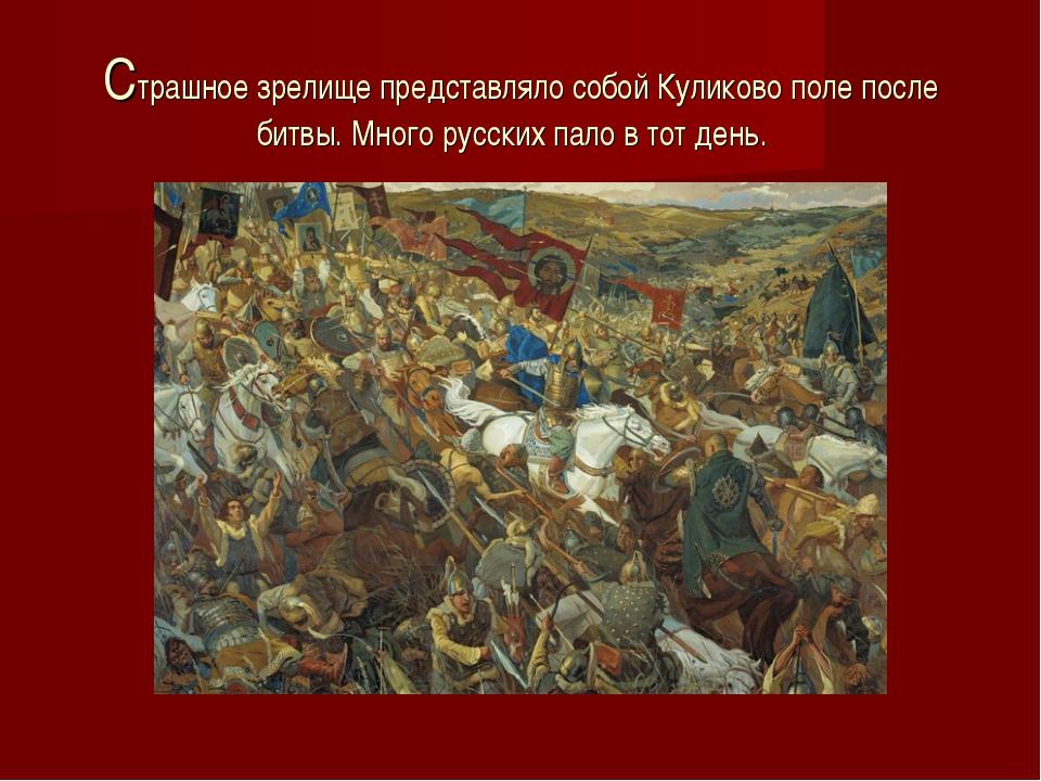Страшное зрелище представляло собой Куликово поле после битвы. Много русских...