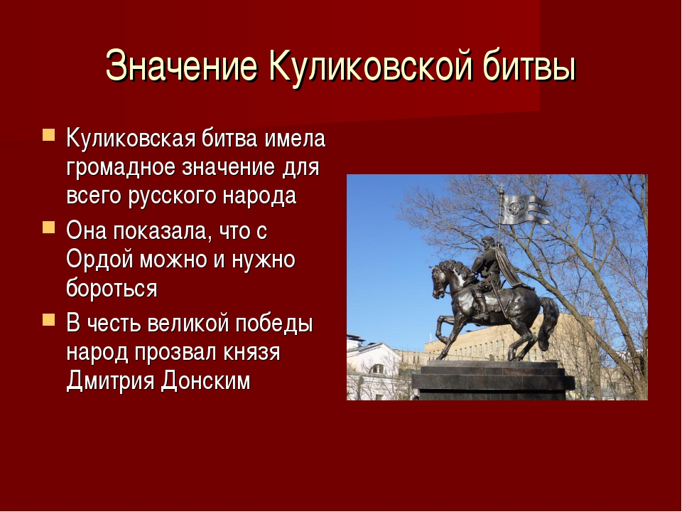 Значение Куликовской битвы Куликовская битва имела громадное значение для все...