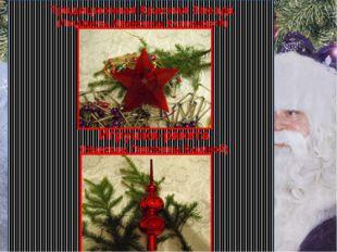 Традиционная Красная Звезда (Людмилы Ивановны Кузнецовой) Игрушка-ракета (На