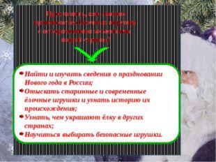 Найти и изучить сведения о праздновании Нового года в России; Отыскать стари