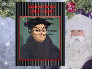 Мартин Лютер (1459—1530)